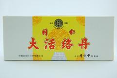 Da Huo Luo Dan -10 pills